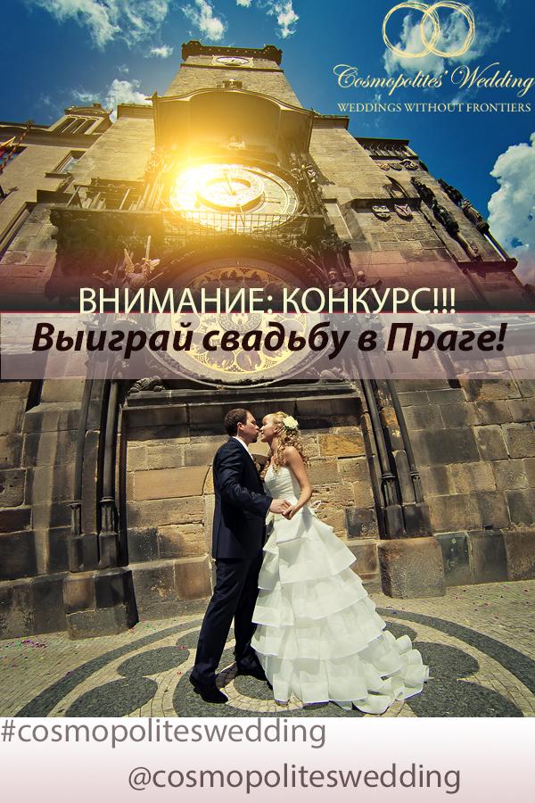 Внимание: КОНКУРС!!! Выиграй свадьбу в Праге! - фото Внимание: КОНКУРС!!! Выиграй свадьбу в Праге! №6893